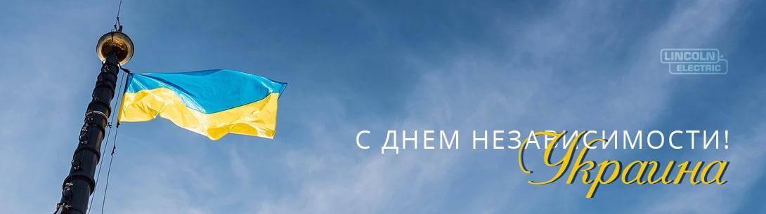 Поздравление с 29 годовщиной Независимости Украины