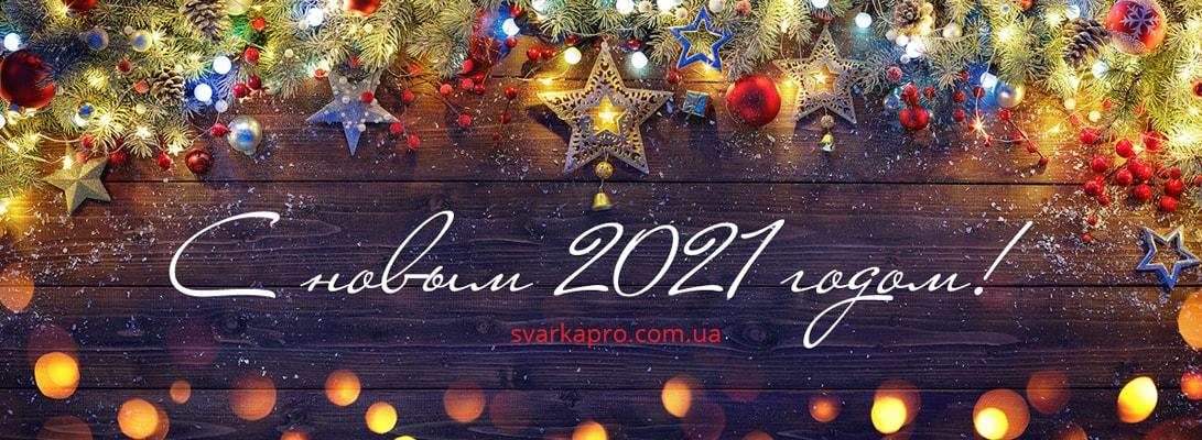 Поздравляем с Новым 2021 годом