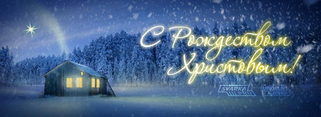 С Рождеством Христовым! - поздравляет Lincoln Electric