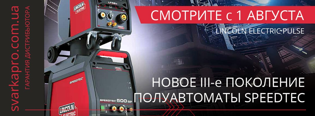 Новые профессиональные полуавтоматы SPEEDTEC 500SP