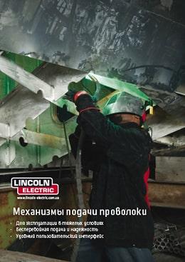 Механизмы подачи сварочной проволоки Lincoln Electric
