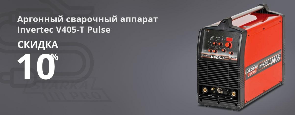Lincoln Electric - скидка 10% на аргонный сварочный аппарат Invertec V405-T Pulse