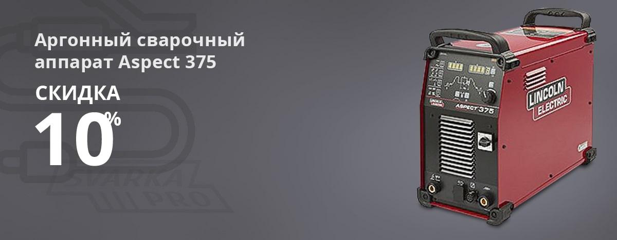 Lincoln Electric - скидка 10% на аргонный сварочный аппарат Aspect 375