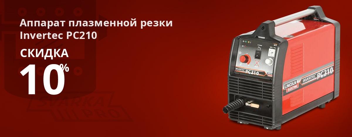 Lincoln Electric - скидка 10% на аппарат плазменной резки Invertec PC210