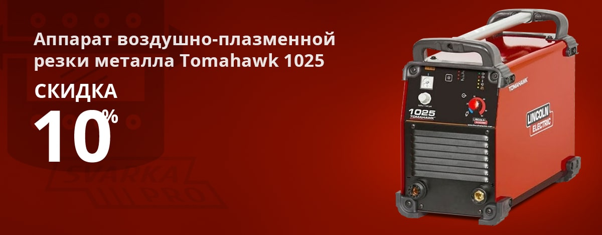 Lincoln Electric - скидка 10% на аппарат плазменной резки Tomahawk 1025