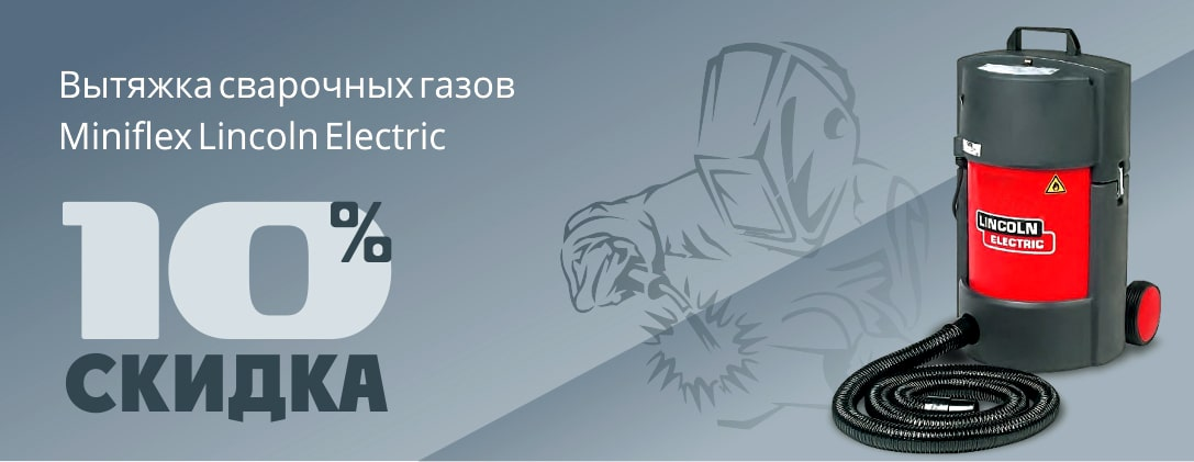 Lincoln Electric - скидка 10% на Miniflex Lincoln Electric